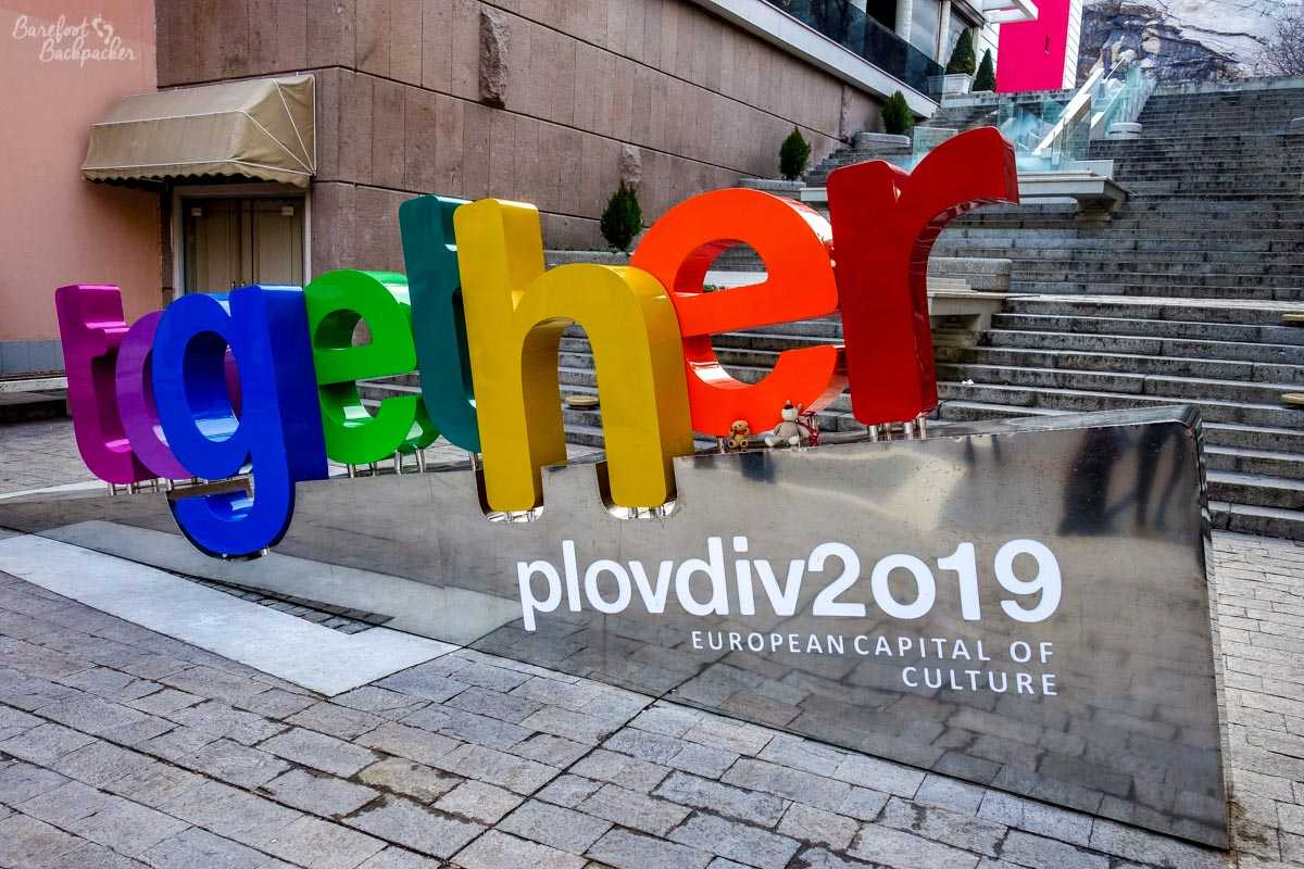 Plovdiv City Of Culture Celebration Logo