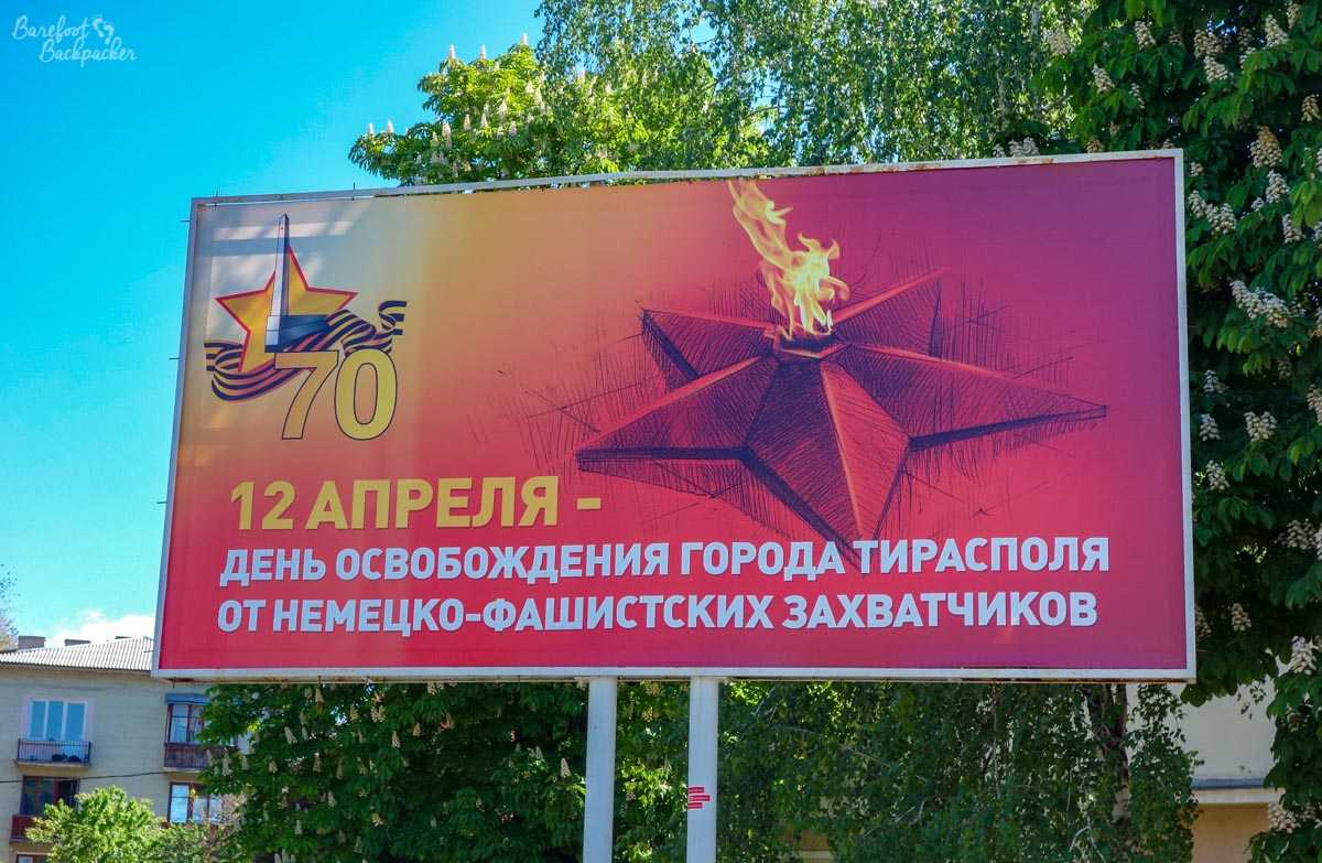 Billboard commemorating 70 years since the liberation of Tiraspol by the Soviets.